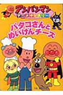 バタコさんとめいけんチーズ アンパンマンアニメギャラリー