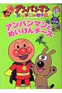 アンパンマンアニメギャラリー 8 アンパンマンとめいけんチーズ