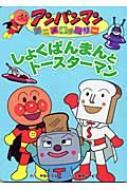 アンパンマンアニメギャラリー 6 しょくぱんまんとトースターマン