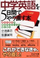中学英語を5日間でやり直す本 「基本の基本」が驚きのスピードで頭に甦る PHP文庫