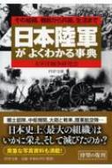 日本陸軍がよくわかる事典 その組織、機能から兵器、生活まで PHP文庫