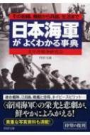 日本海軍がよくわかる事典 その組織、機能から兵器、生活まで PHP文庫