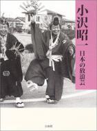 日本の放浪芸