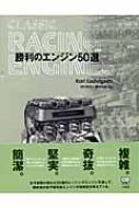 勝利のエンジン50選 CG BOOKS