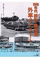 1970年代横浜・横須賀外車ストリート