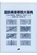近藤喜代太郎著/国鉄乗車券類大事典 115年の乗車券・運賃料金・旅客サ-ビス