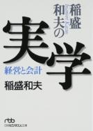 稲盛和夫の実学 経営と会計 日経ビジネス人文庫