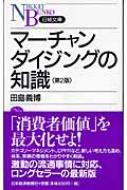 マーチャンダイジングの知識 日経文庫