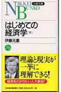 はじめての経済学 下 日経文庫