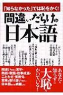 一校舎国語研究会/間違いだらけの日本語 「知らなかった」では恥をかく!
