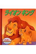 ライオンキング ディズニー・ゴールデン・コレクション