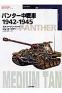 パンター中戦車1942‐1945 オスプレイ・ミリタリー・シリーズ