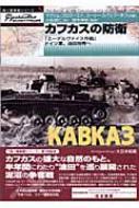 カフカスの防衛 「エーデルヴァイス作戦」ドイツ軍、油田地帯へ 独ソ戦車戦シリーズ