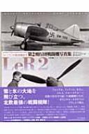 第2飛行団戦闘機写真集 LeR2 フィンランド航空戦史 1