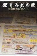 泥まみれの虎 宮崎駿の妄想ノート