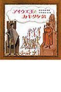 アイウエ王とカキクケ公 童心社の絵本 復刻版