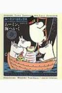 ムーミン、海へいく ムーミン・コミックス