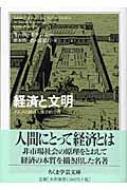 経済と文明 ちくま学芸文庫