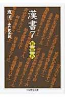 漢書 7|4 列伝ちくま学芸文庫