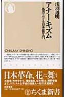 アナーキズム 名著でたどる日本思想入門 ちくま新書