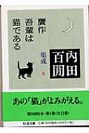 贋作吾輩は猫である 内田百〓@6BE1@集成 8 ちくま文庫