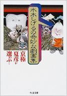 京極夏彦が選ぶ!水木しげるの奇妙な劇画集 ちくま文庫