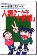 人類み〜んな「十界論」 豊くんの仏法セミナー3 3 DBコミックス