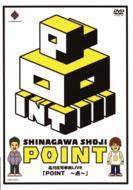 POINT〜点〜