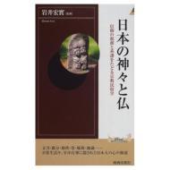 岩井宏實著/日本の神々と仏信仰の起源と系譜をたどる