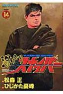 湯けむりスナイパー 第14巻 マンサンコミックス