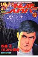 湯けむりスナイパー 第12巻 マンサンコミックス