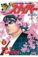 湯けむりスナイパー 第11巻 マンサンコミックス