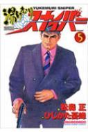 湯けむりスナイパー 第5巻 マンサンコミックス