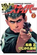 湯けむりスナイパー 第2巻 マンサンコミックス