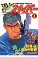 湯けむりスナイパー 第1巻 マンサンコミックス