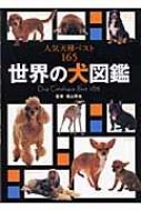 世界の犬図鑑 人気犬種ベスト165