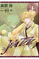 JAZZ 1 ディアプラスコミックス