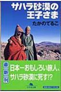 サハラ砂漠の王子さま 幻冬舎文庫