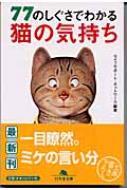 77のしぐさでわかる猫の気持ち 幻冬舎文庫