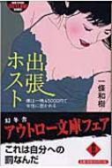 出張ホスト 僕は一晩45000円で女性に抱かれる 幻冬舎アウトロー文庫