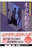 木戸の影裁き 大江戸番太郎事件帳 5 広済堂文庫