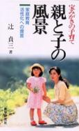 辻貞三/Od 親と子の風景 宝みがきの子育て家庭教育活性化への提言