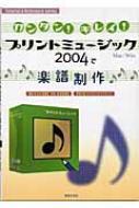 プリントミュージック2004で楽譜制作 カンタン!キレイ! Tutorial&Reference series
