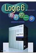 Logic6 最初の一歩 Easy Digi‐Mu World