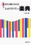 音符と鍵盤でおぼえるわかりやすい楽典