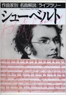 シューベルト 作曲家別名曲解説ライブラリー