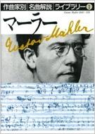 マーラー 作曲家別名曲解説ライブラリー