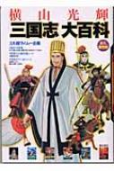 永久保存版 横山光輝「三国志」大百科