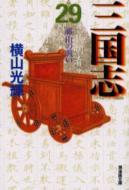 三国志 第29巻 潮漫画文庫