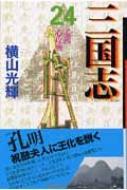 三国志 第24巻 潮漫画文庫